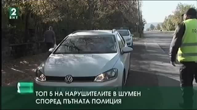 Топ 5 на нарушителите в Шумен според Пътната полиция