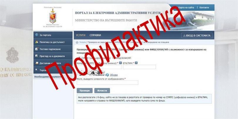 На 27 февруари от 15.00 часа гишетата за регистрация на КАТ няма да работят
