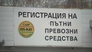 Мерки за редуциране на административната тежест в КАТ