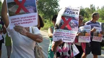 Спират заповедта за забрана на дейности в териториите, попадащи в Натура 2000