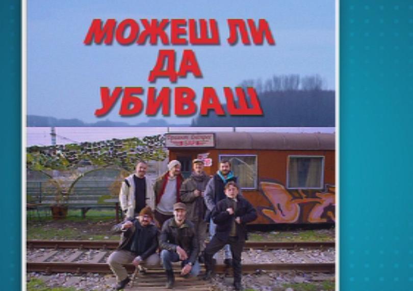 Васил Найденов с песен към новия български филм Можеш ли да убиваш