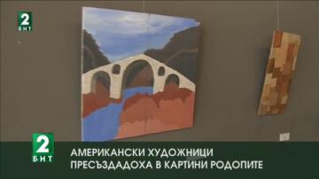 Американски художници пресъздадоха в картини Родопите