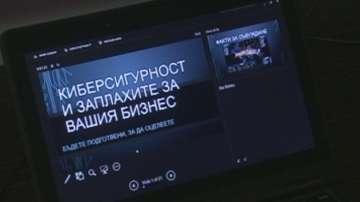 Парламентът одобри създаването на нов държавен орган и система за киберсигурност
