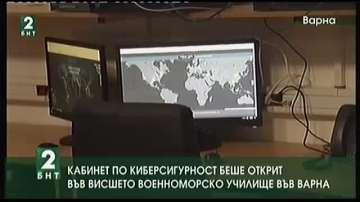 """Кабинет по """"Киберсигурност"""" откриха във ВВМУ-Варна"""