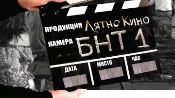 Лошо момиче постави финал на тазгодишното Пътуващо лятно кино с БНТ