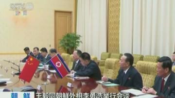Първият дипломат на Китай се е срещнал с външния министър на Северна Корея