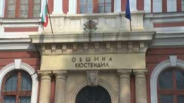 Запорираха сметките на община Кюстендил