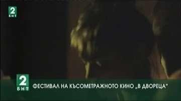 Фестивал на късометражното кино В Двореца