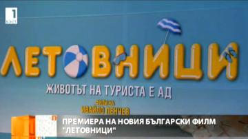 Премиера на филма Летовници