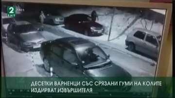Десетки варненци със срязани гуми на колите издирват извършителя