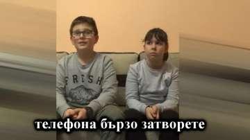Идеята за клипа с децата срещу телефонните измами дошла след среща с граждани