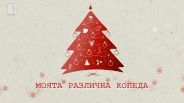 Моята различна Коледа - кампания на БНТ в търсене на истински истории