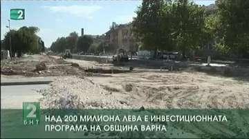 Над 200 милиона лева е инвестиционната програма на община Варна