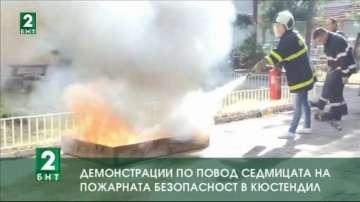 Демонстрации по повод Седмица на пожарната безопасност в Кюстендил