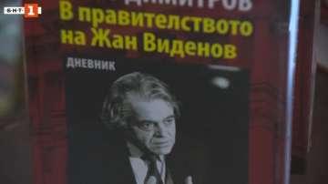Излезе нова книга на българския историк и политик академик Илчо Димитров