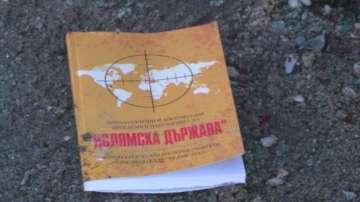 Паника заради книга Ислямска държава в катастрофирал автомобил