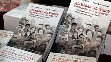 Премиера на книгата Държавна сигурност - предимство по наследство