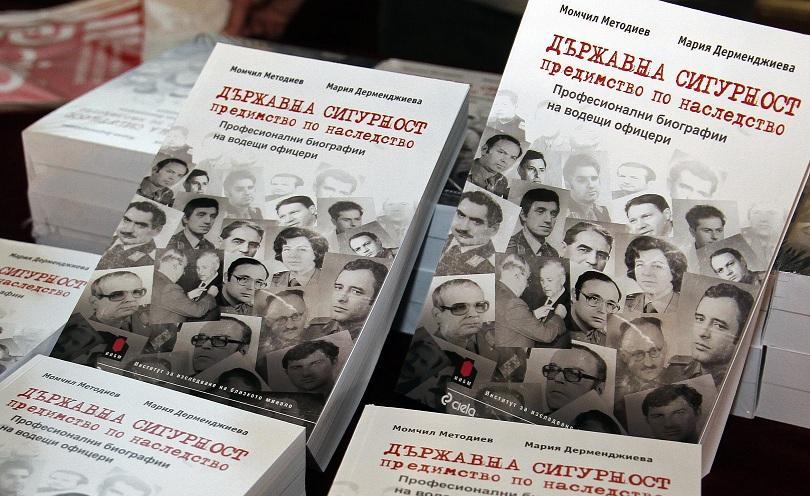 премиера книгата държавна сигурност предимство наследство