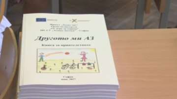 Ученици издадоха своя книга за приятелството