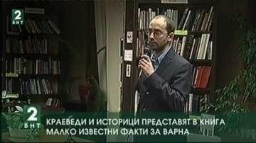 Краеведи и историци представят в книга малко известни факти за Варна