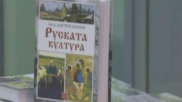 Книгата Руската култура беше представена в София