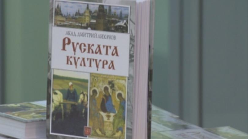 Първият превод на български на книгата