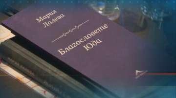 Хитовата писателка Мария Лалева представи новата си стихосбирка