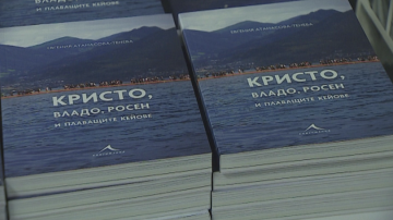 Премиера на книгата Кристо, Владо, Росен и плаващите кейове
