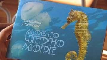 Журналистът от БНТ Цветелина Атанасова издаде книга, посветена на Черно море