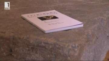 Българска книга за траките предизвиква голям интерес в Япония