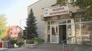 ДАНС влезе в Община Кочериново