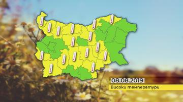 Жълт код за опасно горещо време в почти цялата страна днес