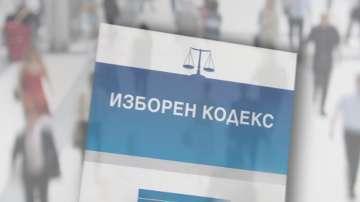 Правната комисия в НС прие три от предложенията за промени в Изборния кодекс
