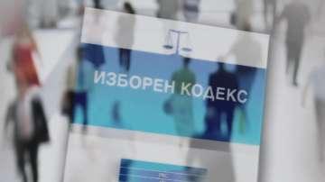 Правната комисия в НС прие на първо четене промените в Изборния кодекс