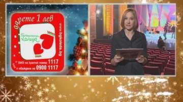 Подкрепата за Българската Коледа се увеличава