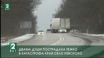 Двама души пострадаха тежко в катастрофа край село Изворско