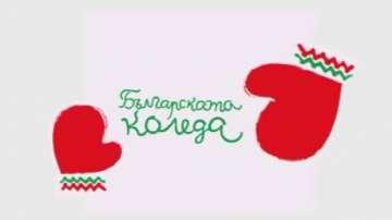 Българската Коледа: Историята на Виктор