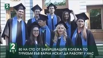 80 на сто от завършващите Колежа по туризъм във Варна остават на работа у нас