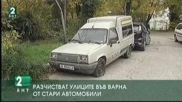 Разчистват улиците във Варна от стари автомобили