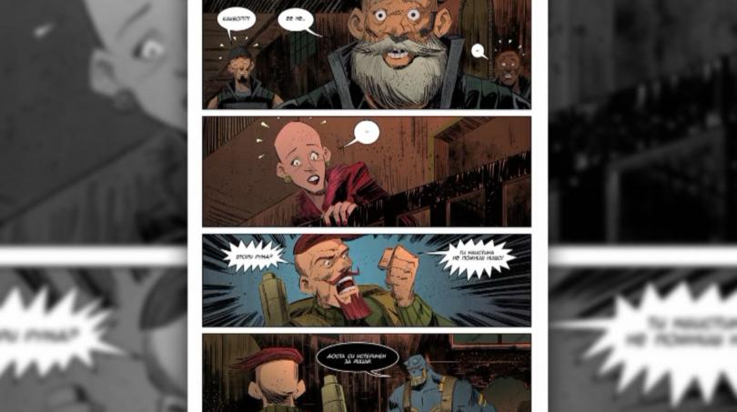 снимка 2 Как един българин достигна световно ниво в изкуството на комикса?