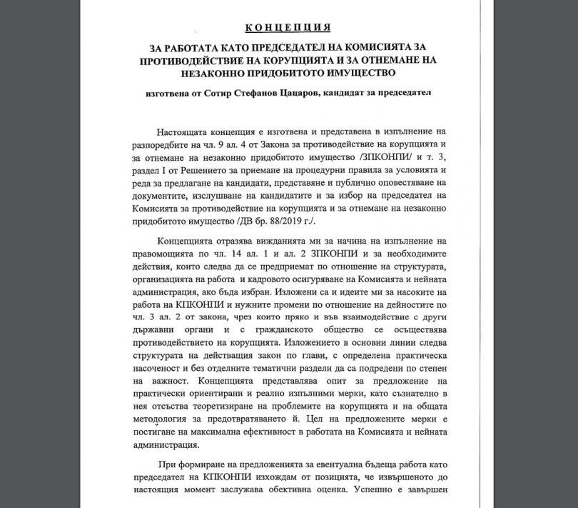 снимка 1 Сотир Цацаров внесе в НС концепцията си за работа като председател на КПКОНПИ