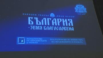 В НДК се проведе празничният концерт България - земя благословена