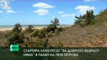 Стартира конкурсът За доброто възраст няма в памет на Петя Петрова