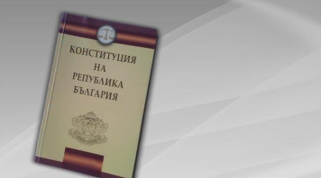 парламентът гласува окончателно приетите поправки конституцията