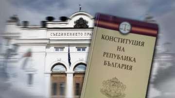 Народното събрание прие окончателно промените в Конституцията