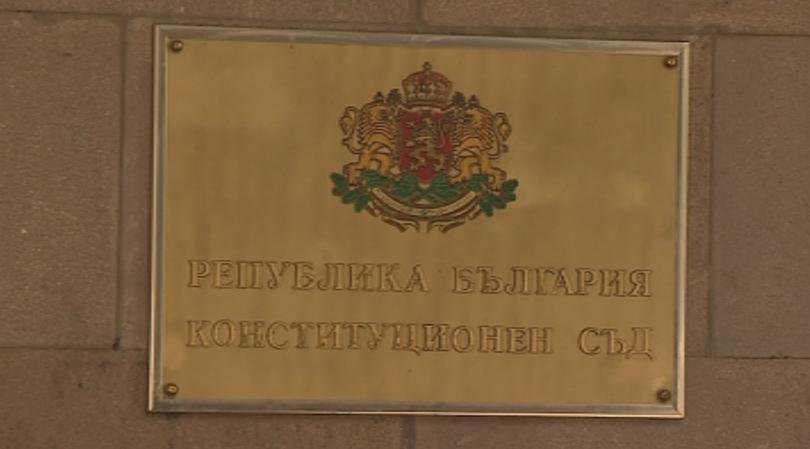 Конституционният съд /КС/ единодушно е допуснал днес за разглеждане по