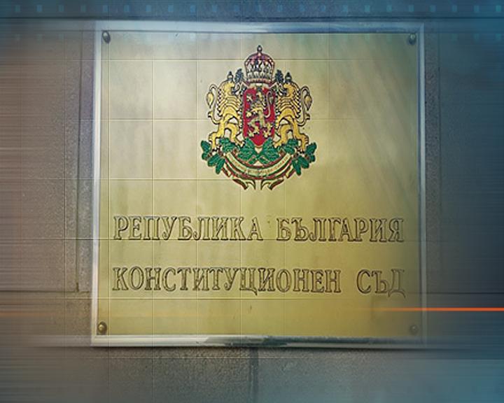 Конституционният съд в състав: Борис Велчев – председател, членове: Георги