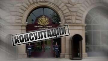 ПФ и Народен съюз са наред за консултации при президента