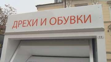 Нови 20 контейнера за текстилни отпадъци са разположени в София
