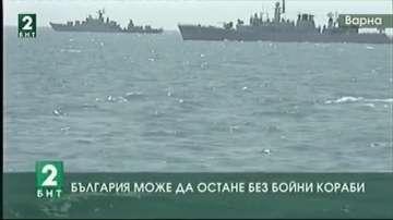 България може да остане без бойни кораби